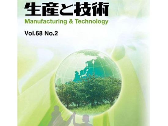 【電子出版】 「生産と技術」春号電子出版 (4月10日書籍出版予定)