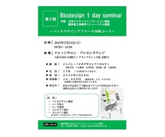 Biodesign 1 day seminar