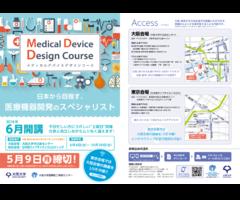 大阪大学MEIメディカルデバイスデザインコースのご案内につきまして