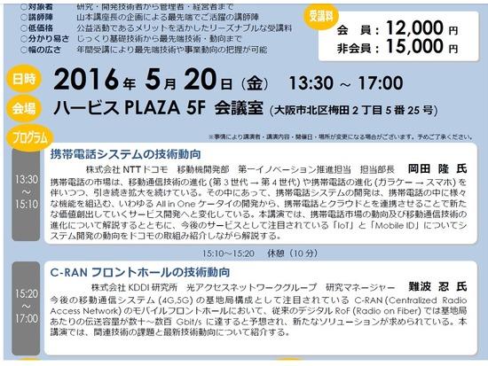 2016年度次世代ワイヤレス通信技術講座 第1講(5月20日開催)のご案内