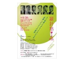 (再掲)【領域横断型教育プログラム 第4回 羅針塾】 受講者募集