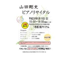 山田剛史 ピアノリサイタル in 奈良学園大学奈良文化女子短期大学部