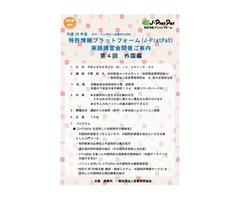 特許情報プラットフォーム(J-PlatPat)実践講習会(無料)