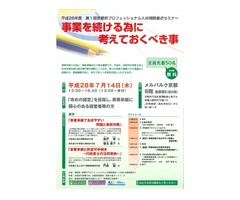 7月14日開催 京都府プロフェッショナル人材戦略拠点セミナー(無料)のご案内