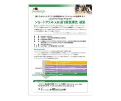 「ジャパン・バイオデザインプログラム・ショートクラス(大阪)」第1期受講生募集のご案内