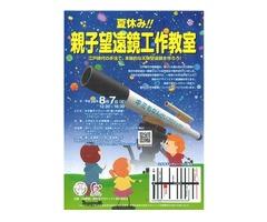 夏休み!!親子望遠鏡工作教室 参加者募集!!