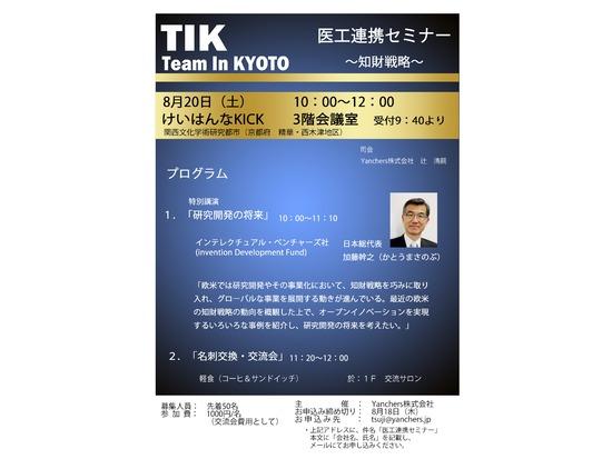 TIK 医工連携セミナー ~知財戦略~ 「研究開発の将来」特別講演のご案内