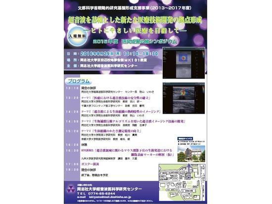 同志社大学 超音波医科学研究センター 研究成果公開シンポジウム