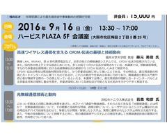 2016年度次世代ワイヤレス通信技術講座 第3講(9月16日開催)のご案内