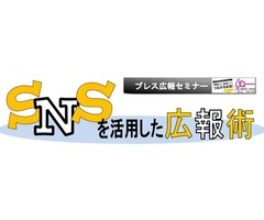 【プレス広報セミナー】 SNSを活用した広報術