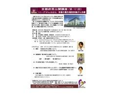 第12回京都府民公開講座「京都の最先端放射線がん治療」 陽子線がん治療、他