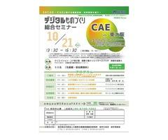 【無料】デジタルものづくり総合セミナー(CAEなど)