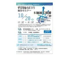 【無料】デジタルものづくり総合セミナー(5軸加工技術など)