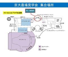 「けいはんなR&Dイノベーションコンソーシアム」会員限定           京都大学新農場見学会