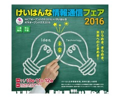 「けいはんな情報通信フェア2016」を開催!