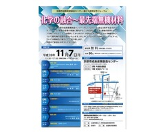 京都市成長産業創造センター創立3周年記念フォーラム「化学の融合~最先端無機化学」のお知らせ