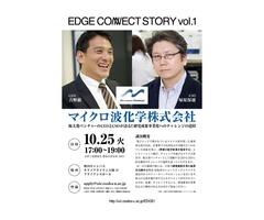 阪大発VBマイクロ波化学のCEOとCSOが出会いからビジネスモデルのピボットの変遷を語る