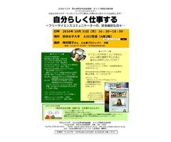 奈良女子大学ワークスタイルセミナー「自分らしく仕事する」 -フリーサイエンスコミュニケーターの、紆余曲折な日々-