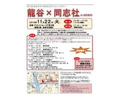第13回 龍谷大学×同志社大学ジョイントセミナー ~ものづくり・材料~
