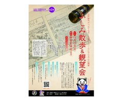 11月13日(日)ウォーキング&観望会参加募集