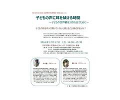 奈良学園大学公開講座「登美ヶ丘カレッジ」