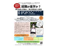 奈良女子大学セミナー(12/16)「就職か進学か?博士を選んだ理由と、博士活用社会への期待」