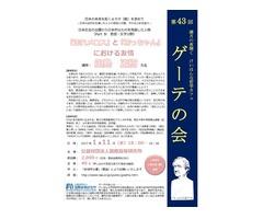 田島正樹先生講演 第43回けいはんな「ゲーテの会」『走れメロス』と『坊っちゃん』における友情