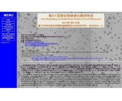 【開催案内】第31回固体飛跡検出器研究会(主催:固体飛跡検出器研究会)