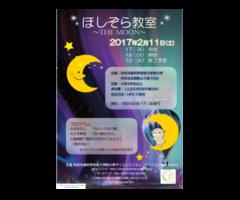 冬のほしぞら教室開催のお知らせ(奈良先端大 NASC)