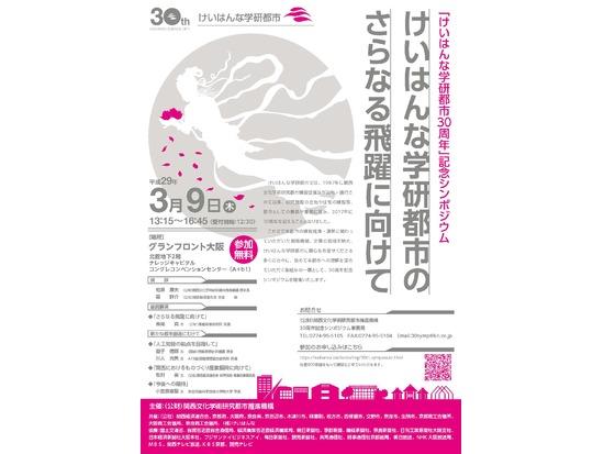 「けいはんな学研都市30周年」記念シンポジウム 開催のご案内       【3月9日PM@グランフロント大阪】