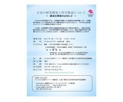 再送:「日本の研究開発と科学報道について」講演会のお知らせ