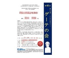 猪木武徳先生ご講演 第45回けいはんなゲーテの会「『湛山回想』を読む」(2017年3月14日開催)