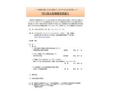 けいはんな技術交流会Ⅱ~