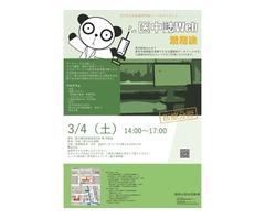 テーマ別ガイダンス「医中誌Web活用法」(国立国会図書館関西館)
