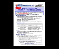 5月15日(月)東京都ロボット産業活性化事業 公募説明会を開催