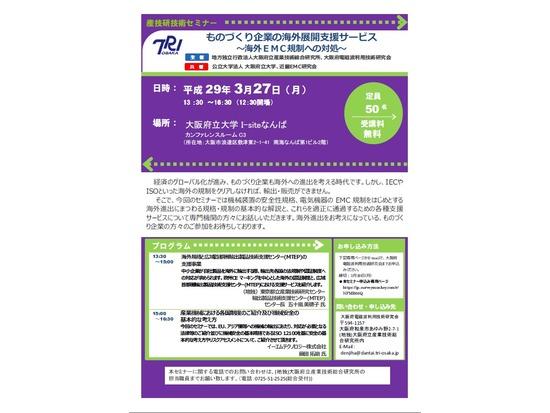 【無料セミナー】(機械、電気機器、EMC)「ものづくり企業の海外展開支援サービス」(開催日:H29/3/27)