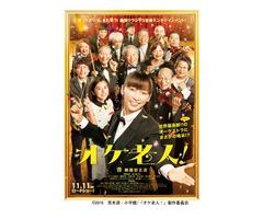 2017年4月けいはんな映画劇場『オケ老人!』