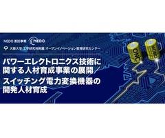 【応募期間延長]2017年度大阪大学「パワエレ技術人材育成講座」募集