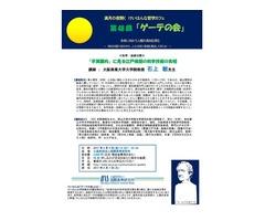 石上敏先生ご講演 第48回けいはんなゲーテの会「『平賀源内』に見る江戸後期の科学技術の実相」(2017年6月9日開催)