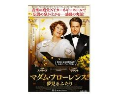 2017年7月けいはんな映画劇場『マダム・フローレンス!夢見るふたり』
