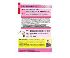 【開催案内】D-egg Salon シリーズセミナー「ヒトで会社を伸ばす!」(第2回)