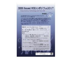 IEEE Kansai WIE シンポジウム2017(10/7)のご案内