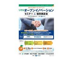 ~ものづくり系マッチングイベント~ りそなオープンイノベーションセミナー(9/28)
