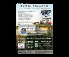 【9/30セミナー大阪】適正技術とこれからの社会―インドネシアでの排水処理・ バイオマスエネルギー事業の実践をふまえて―