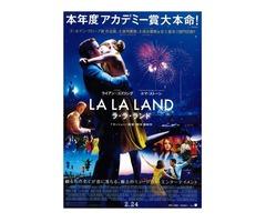 2017年10月けいはんな映画劇場『ラ・ラ・ランド』