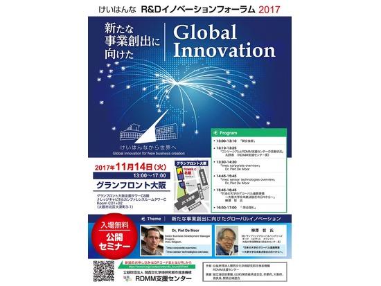 フォーラム開催のご案内 けいはんなR&Dイノベーションフォーラム2017「新たな事業創出に向けたグローバルイノベーション」