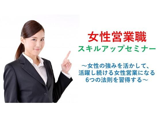 女性営業職スキルアップセミナー ~女性の強みを活かして、活躍し続ける女性営業になる6つの法則を習得する~