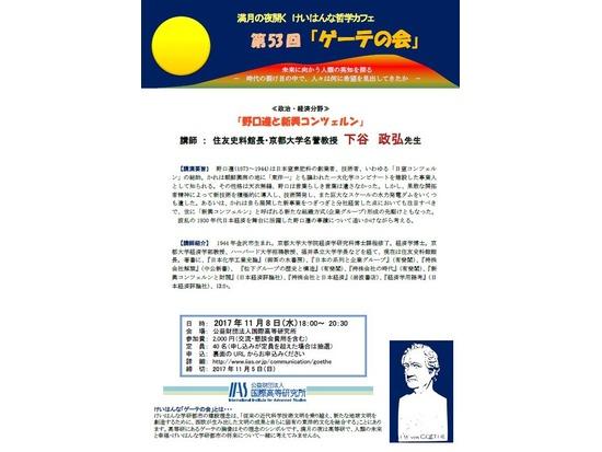 下谷政弘先生ご講演 第53回けいはんなゲーテの会「野口遵と新興コンツェルン」