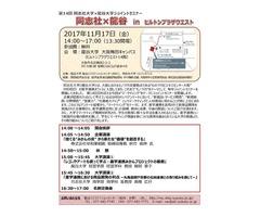 第14回 同志社大学×龍谷大学ジョイントセミナー