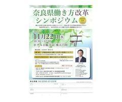 「奈良県働き方改革シンポジウム」を開催します